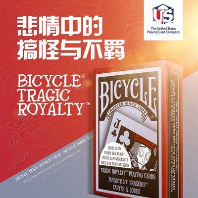新品上市#bicycle單車撲克牌 創意紙牌 美國進口花切單車牌 皇族搞怪牌