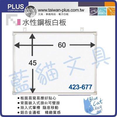 【不可超商取貨】辦公/教學/黑板【BC16439】〈423-677〉水性鋼板白板(45x60cm)《PLUS》【藍貓】