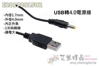 【艾米精品】USB轉4.0電源線(內徑1.7mm外徑4.0mm、內正外負、1米純銅線、通電大)USB轉DC4.0充電線