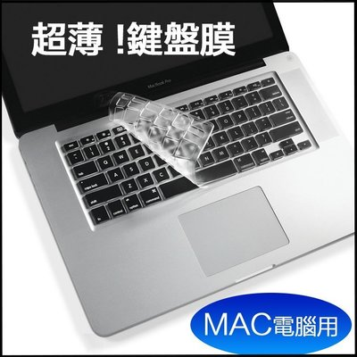 【艾斯奎爾】 Mac book Air/Pro 鍵盤保護膜   透明膜 11/12/13/15吋isquare