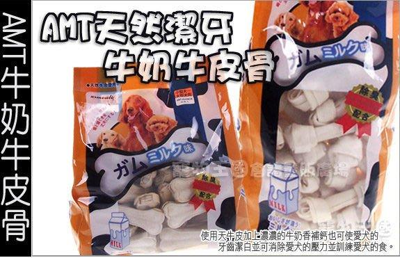 【寵物王國】阿曼特AMT天然潔牙(牛奶)牛皮骨/打結骨/牛奶牛皮卷/牛皮壓骨【大包超划算,2包免運】