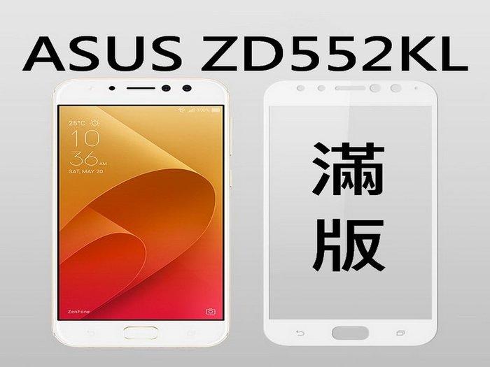 ASUS ZenFone 4 Selfie Pro ZD552KL 華碩 9H鋼化玻璃貼 滿版