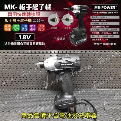 ✫佛心莊✫MK-POWER 18V 起子板手二用機 四分板手 無刷板手機 充電起子機 無刷衝擊起子 牧田18V 鋰電