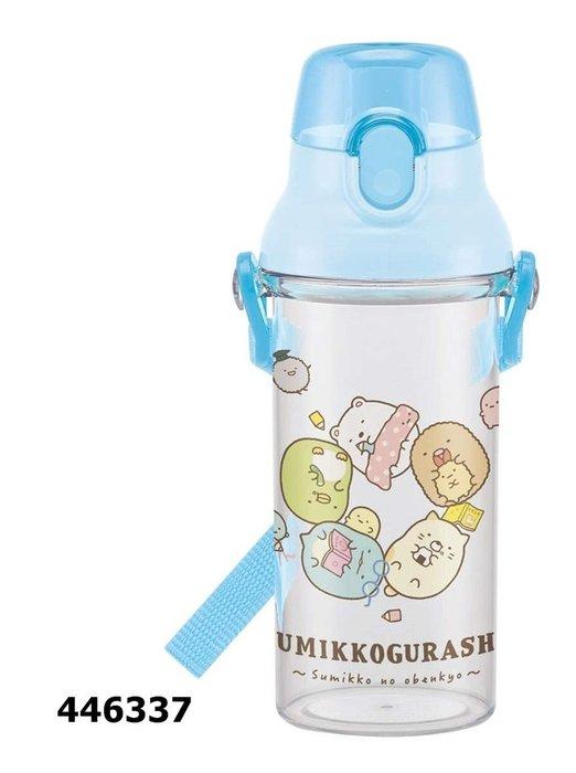 日本製 新款 透明 角落生物 446337直飲式水壺 480 ml 奶爸商城 同系列水壺4款合購免運