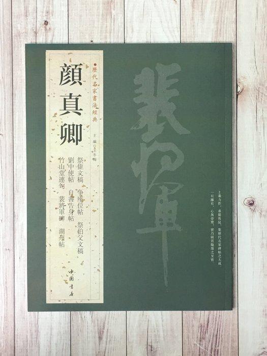 正大筆莊~『歷代名家書法經典 顏真卿』字帖 書法 中國書房