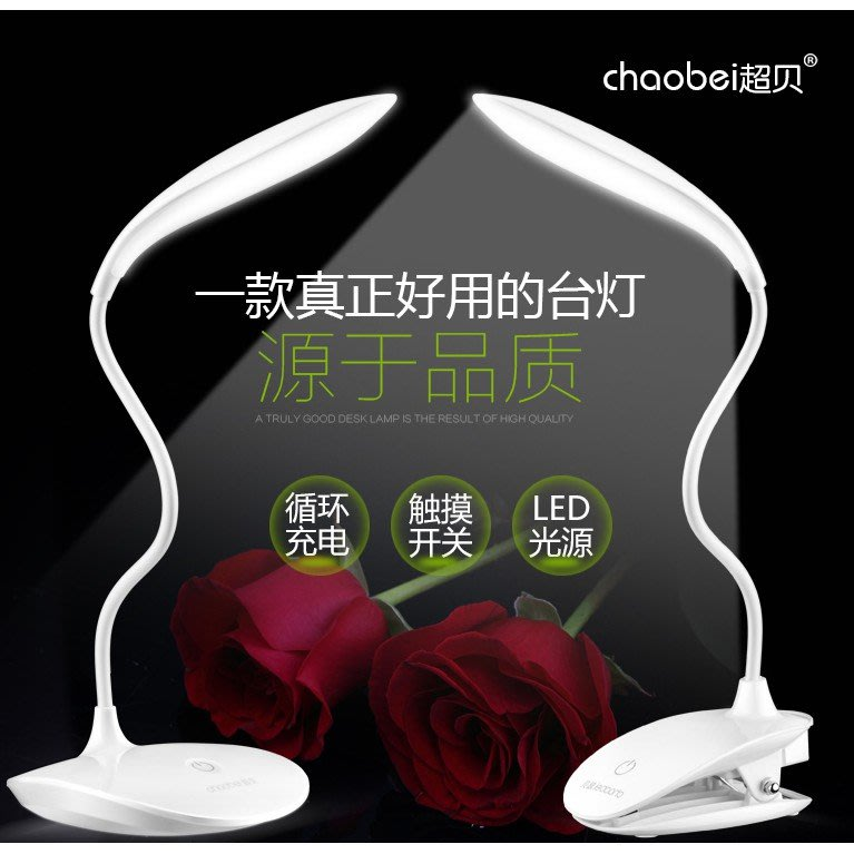 超貝LED臺燈護眼學習USB可充電夾子小迷妳臥室床頭大學生書桌宿舍