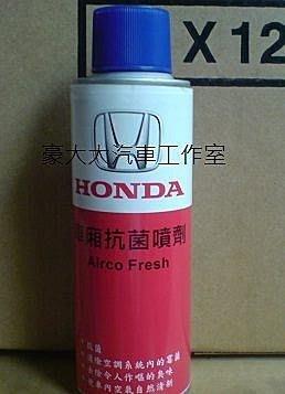 (豪大大汽車工作室)本田 HONDA 車廂抗菌噴劑 Airco Fresh 保證原廠公司貨 5w40 5w30 0w40