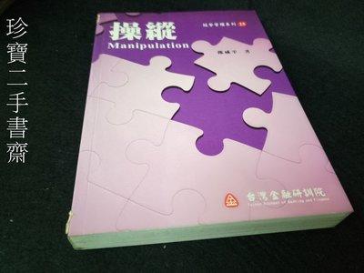 【珍寶二手書齋FA63】《操縱》ISBN:9867506529郎咸平 台灣金融研訓院