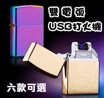 交叉雙電弧打火機 USB充電打火機 電弧打火機 充電式打火機 防風打火機 充電 禮品 賴打 點火器091M32