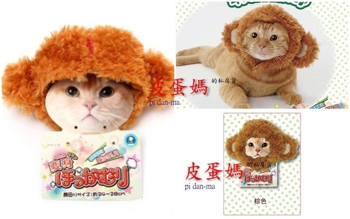 【皮蛋媽的私房貨】DEC0063 小猴子 MONKEY變身頭套 狗狗/貓咪 寵物變身帽-猴帽子,變身帽-孫悟空頭套 猴年