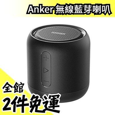 【黑色】日本Anker SoundCore mini 5W 藍芽4.0 藍芽喇叭 可攜式無線喇叭【水貨碼頭】