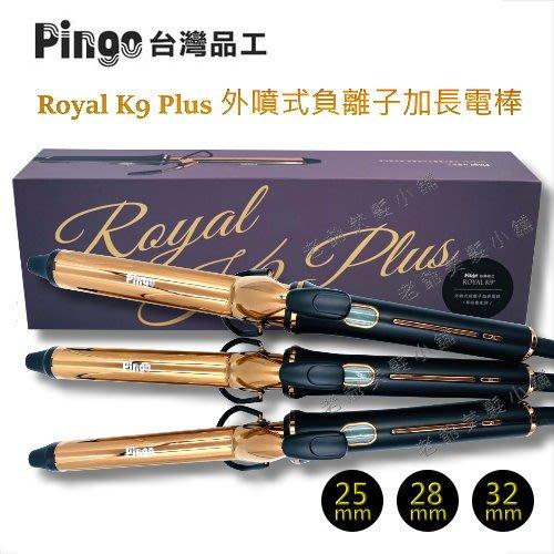 (新款)PINGO Royal K9 Plus K+外噴式負離子加長電棒(附收納袋)