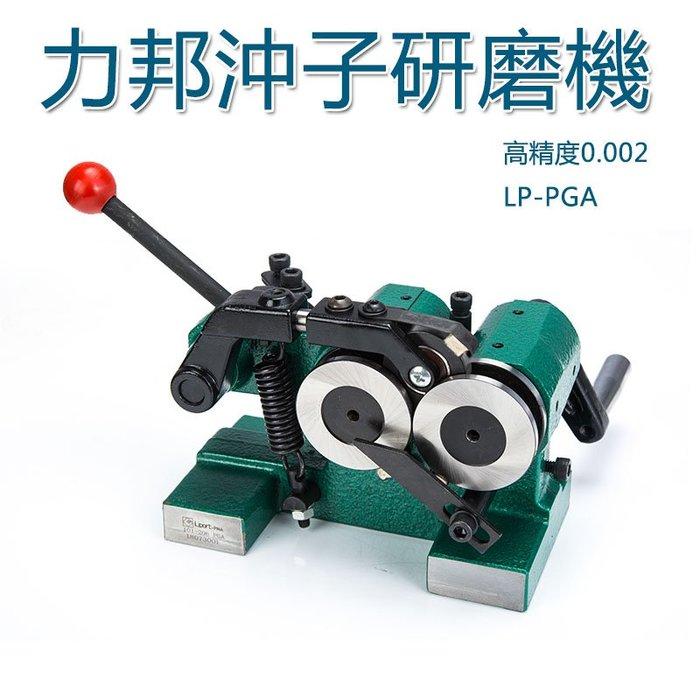 5Cgo【批發】含稅 575129021554 力邦沖子研磨機PGA 手搖平面磨床高精度0.002成型器 頂針沖針機加工