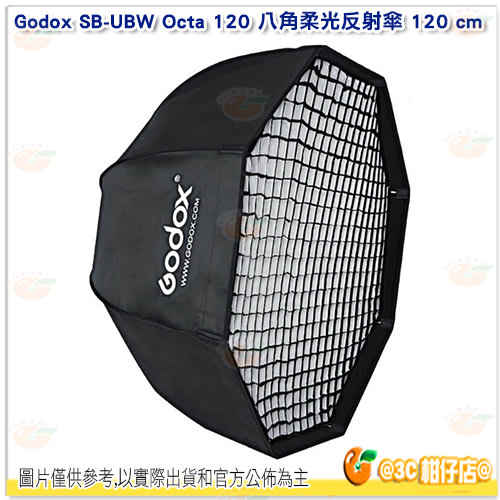 附網格+提袋 Godox SB-UBW Octa 120 八角柔光反射傘 120 cm 公司貨 柔光布 柔光罩 攝影棚