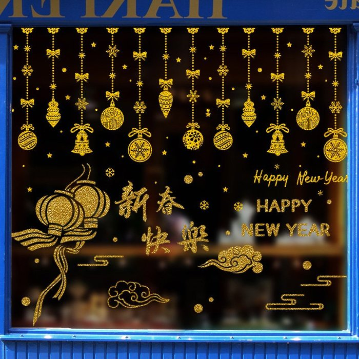 2020年鼠年春節年貨節慶裝飾 2020鼠年元旦裝飾品新年玻璃貼紙幼兒園教室布置貼畫金色新年快樂