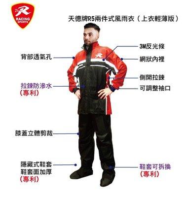 【安全專家】 天德牌  R5  多功能 兩件式 護足型  風雨衣   (側開背包版)