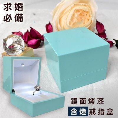 【鉛筆巴士】現貨!! 含燈戒指盒(蒂芬妮綠)-單戒指盒 創意求婚 高質感戒盒 訂婚結婚 首飾盒 鋼琴烤漆k1805036