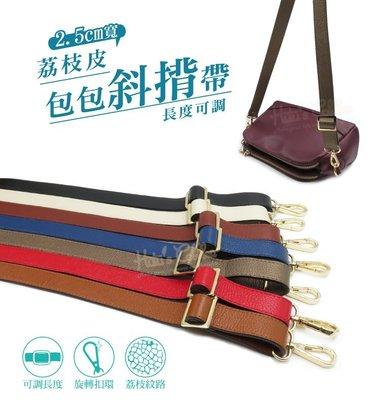2.5cm寬可調節荔枝皮包包斜揹帶 1條 G145 斜揹帶 背帶 真皮肩包揹帶 手提背帶