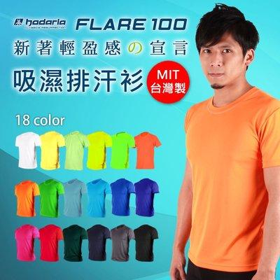 【31083】MIT機能涼爽 FLARE100 男女快速吸濕排汗衫(短T 素色T恤 透氣 多色【31083】≡體院≡