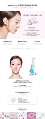 韓國MediAnswer77%膠原蛋白超導膜(4片/盒).5盒免運
