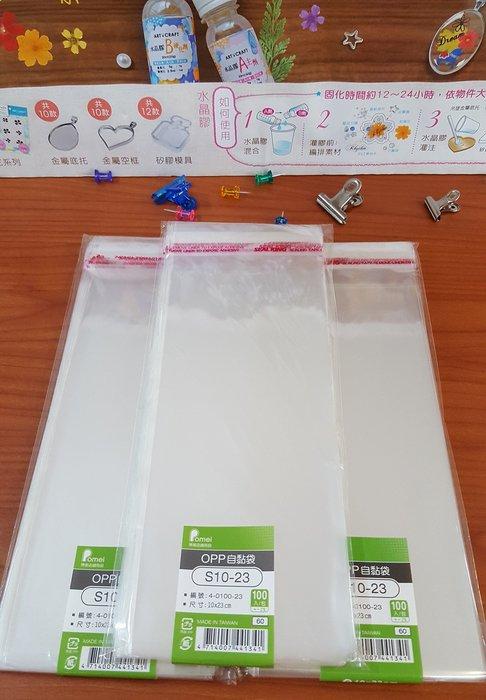 OPP自黏袋10cm*23cm 100入/包 包裝用品 糖果袋 好好逛文具小舖