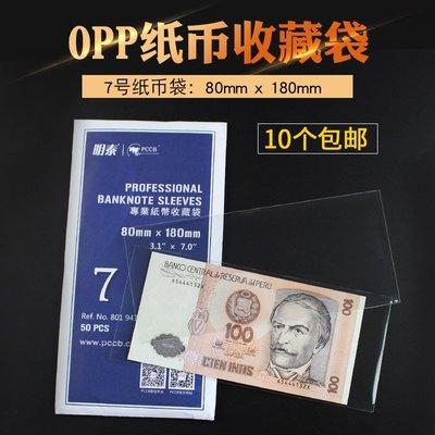 #爆款#熱賣#PCCB明泰專業級護幣袋7號紙幣保護袋透明加厚型80mmx180mm【200元以上發貨】