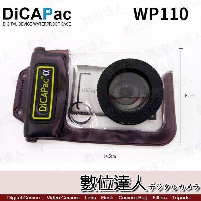 【數位達人】DicaPac WP110 相機 防水袋 潛水袋 S550 600 700 710 W120 130