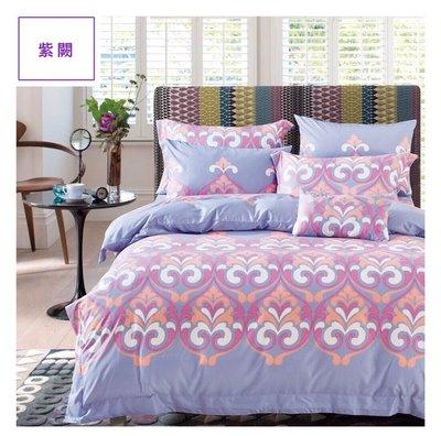 優質寢具 100%天絲床包【紫闕】鋪棉兩用被四件組 抗菌抑菌.親膚透氣.頂級專櫃車工 雙人尺寸