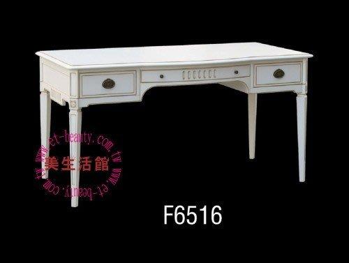 美生活館---愛妮塔 復古白色 秘書桌/寫字桌/三抽書桌