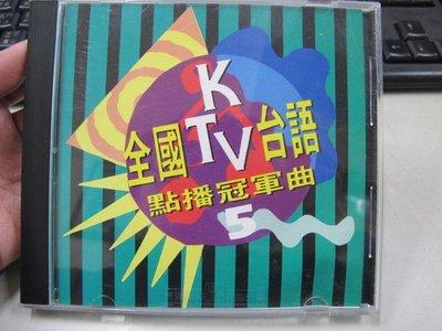 二手舖 NO.2354 CD 全國KTV 台語點播冠軍曲 5 走味的咖啡 阿娜答 雲中月