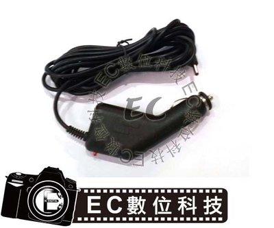 【EC數位】HD DVR 行車紀錄器專用 4米 車充線 點菸孔 充電器 車充 行車紀錄器腳架 新款車架