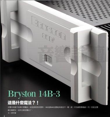 { 總代理鈺笙貿易 }   加拿大 BRYSTON 14B³        旗艦款立體聲後級擴大機