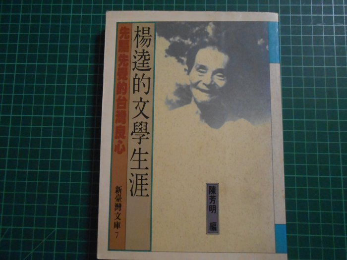 《楊逵的文學生涯~~先驅先覺的台灣良心 》陳芳明編 前衛 民1989年出版 【CS超聖文化2讚】