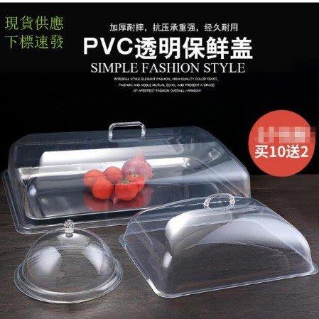 爆款熱賣#透明長方形食品蓋防塵罩塑膠蓋蛋糕麵包熟食展示罩託盤餐蓋保鮮罩