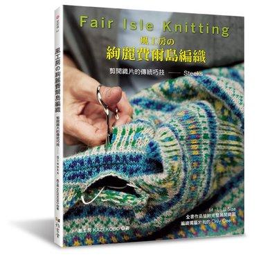 【活力因子】【雅書堂-愛鉤織61】風工房的絢麗費爾島編織:剪開織片的傳統巧技 Steeks