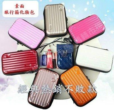 【85 STORE】日默瓦同款韓國化妝包  硬殼包 旅行箱化妝收納包 小旅行箱 收納包  萬用化妝包