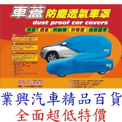 PROBE 金箭貂 不織布防塵車罩 透氣 抗紫外線 防風沙 防刮 (TWD)