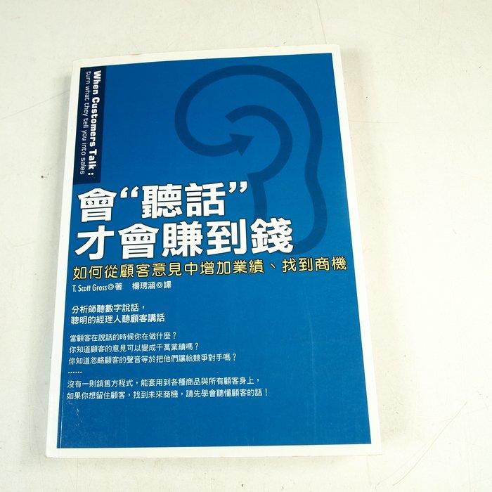 【懶得出門二手書】《會聽話才會賺到錢》ISBN:9867058534│臉譜│史考特.葛羅斯│七成新(22C13)