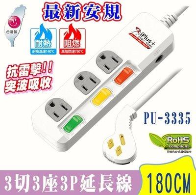 🔆保固一年🔆新安規🔰(1.8m)iPlus+ 保護傘3切3座3P延長線(PU-3335) 插座 生活家電