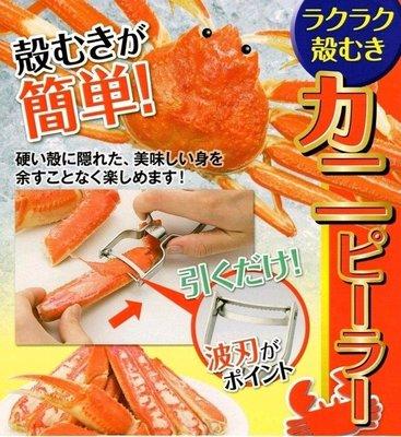 柚柚麻+++日本 下村螃蟹削殼器組 蟹腳削殼器 +食用勺叉棒 大閘蟹 帝王蟹