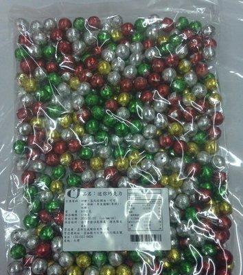 ~創價 ~ 零食 迷你五彩巧克力 迷你巧克力 巧克力 巧克力球 直俓1.2公分 600公克