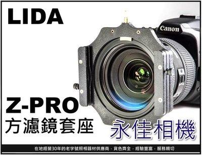 永佳相機_LIDA Z-PRO 漸層鏡...