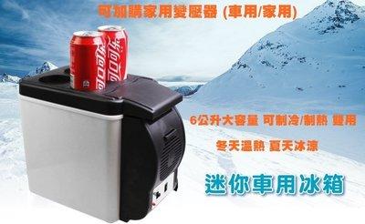 3C-嚴選 外銷品 6L冰箱 6公升 迷你車用冰箱 迷你小冰箱 家用小冰箱 車用家用冰箱 學生冰箱 MINI小冰箱
