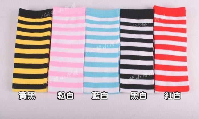 【166號小阿姨】黑白條紋膝上襪 愛麗絲夢遊仙境女僕裝配件 長襪 女襪。現貨+預購