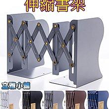 【立雅小舖】創意文具用品 伸縮書架 折疊書架 書桌收納《伸縮書架LY0305》