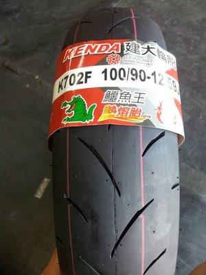基隆名傑  建大 k702 100/90/12 特價 1400 半熱熔 含氮氣  另有120-80-12