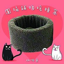 🔥現貨供應🔥圓桶鋪棉暖睡窩(咖啡) 貓咪睡窩 寵物睡窩 寵物用品 寵物床 保暖 舒柔