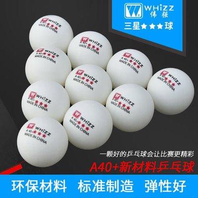 whizz偉強乒乓球促銷三星級比賽訓練用球40+新材料耐打兵乓球ppq