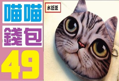【三峽OGS】可自取 貓咪零錢包 皮包 皮夾 收納包 證件夾 悠遊卡夾