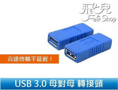【飛兒】高品質 高速傳輸不延遲 標準規範 USB 3.0 母對母 轉接頭 A母對A母